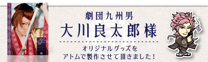大川良太郎様のグッズを作成させていただきました