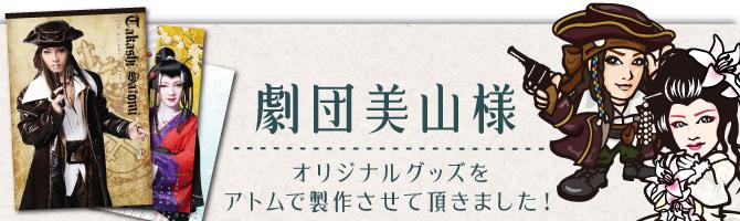 劇団美山・里美たかし様のオリジナルグッズ