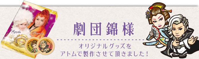 劇団錦様のオリジナルグッズ
