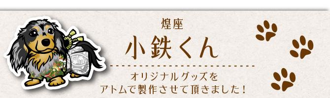 煌座・小鉄くんのオリジナルグッズ
