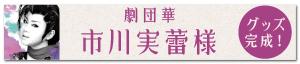 劇団華・市川実蕾様のオリジナルグッズ