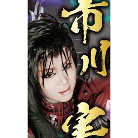 のぼり 劇団華・市川実蕾様のオリジナルグッズ