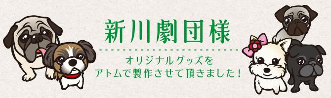 新川劇団様のオリジナルグッズ