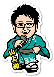 山上衛様キャラクター