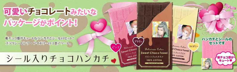slide_chocolate