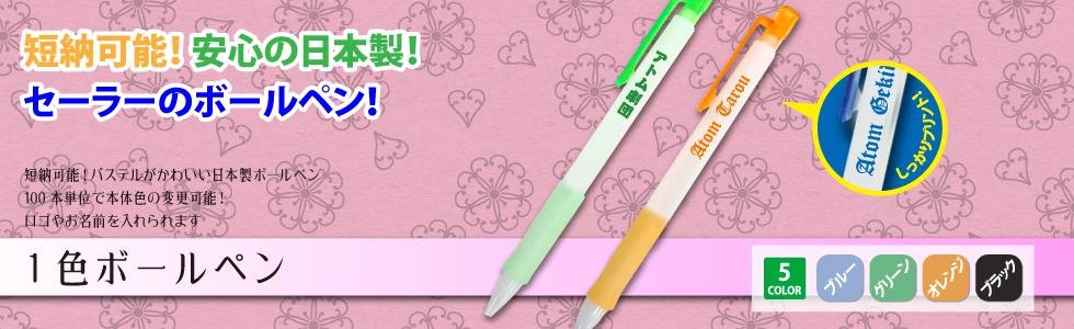 slide_1_pen