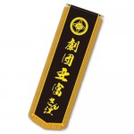 ふんどし幕(刺繍かがり文字)