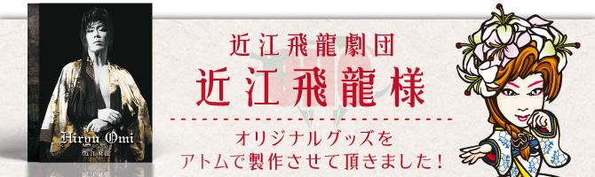 近江飛龍劇団・近江飛龍様のオリジナルグッズ