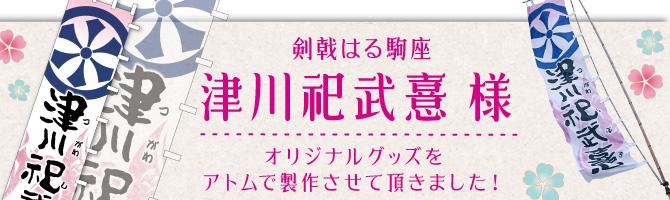 剣戟はる駒座・津川祀武憙様のオリジナルグッズ