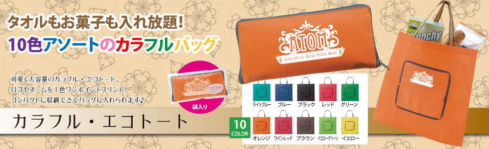 slide_colorful_eco