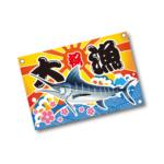 応援幕(大漁旗風)