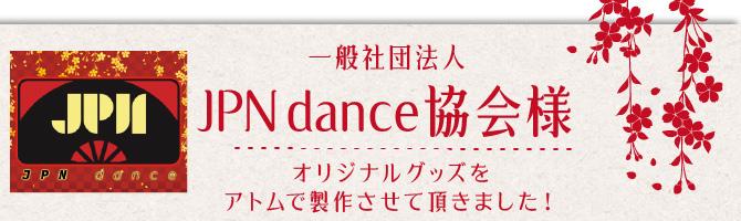 一般社団法人 JPN dance協会様のオリジナルグッズ