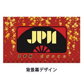 【一般社団法人 JPN dance協会】<br />様